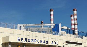 Где Белоярская АЭС получила первую в СССР вычислительную технику?