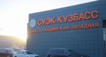 Новый техкомплекс от Сибирской угольной энергетической компании